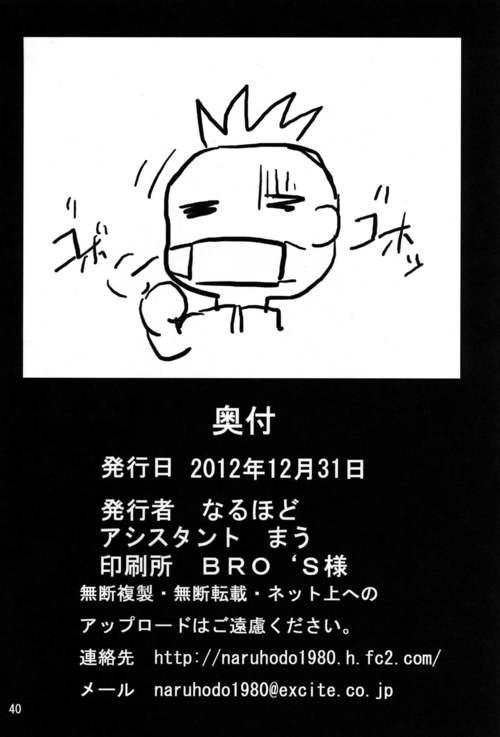 (C83) [Naruho-dou (Naruhodo)] Konoha no Sei Shorigakari Konoha\